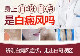 郑州西京医院解惑:白斑为什么突然几天面积就变大了