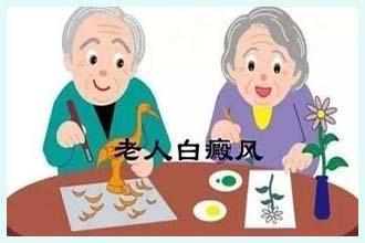 老年人白癜风如何有效治疗